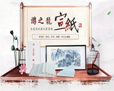 Mechanism Rice Paper